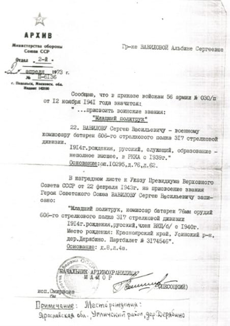 Выписка из ЦАМО СССР, датированная 2 апреля 1973 года